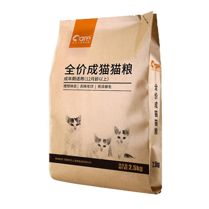 好主人猫粮成年猫增肥发腮英短蓝猫专用猫粮5斤2.5kg10全价care