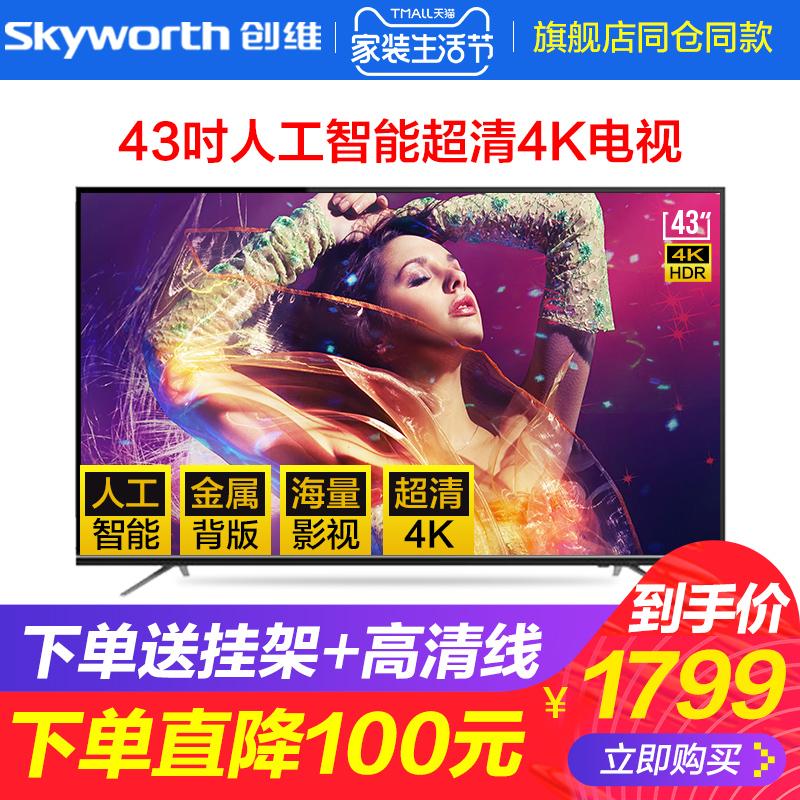 Skyworth-创维 43M9 43英寸4K超清智能网络WIFI平板液晶电视机55