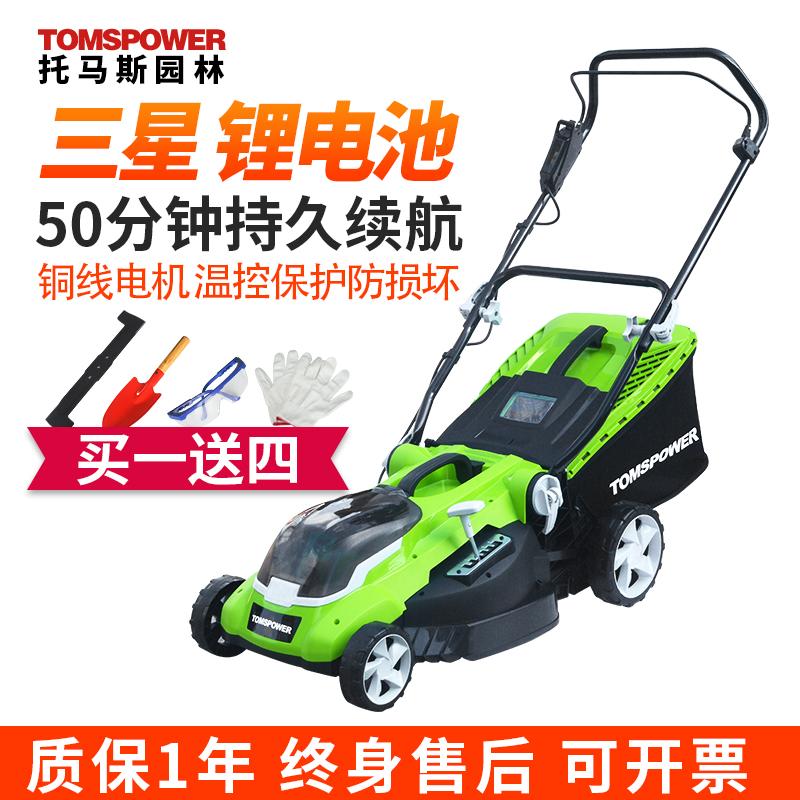 托马斯家用手推式锂电池除草机草坪修剪机充电式电动割草机剪草机