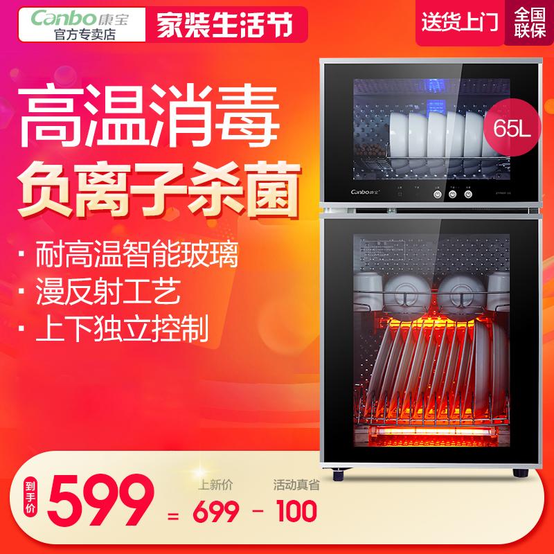 Canbo-康宝 ZTP80F-1(G)消毒柜立式家用商用小型高温消毒碗柜迷你