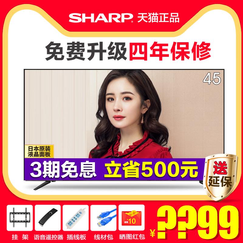 Sharp-夏普 LCD-45TX4100A智能网络45英寸液晶平板电视机40 42 50