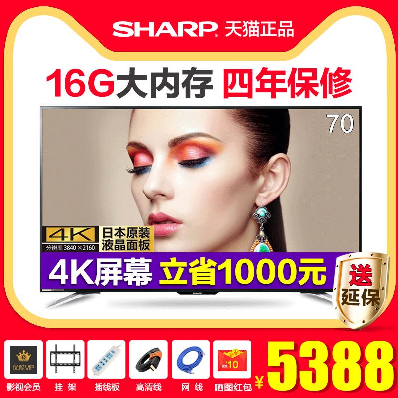 Sharp-夏普 LCD-70SU665A网络安卓智能70英寸4K液晶平板电视65 60