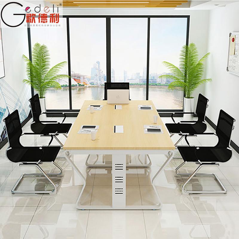 歌德利会议桌长桌简约现代长条桌培训洽谈桌椅组合办公桌子工作台