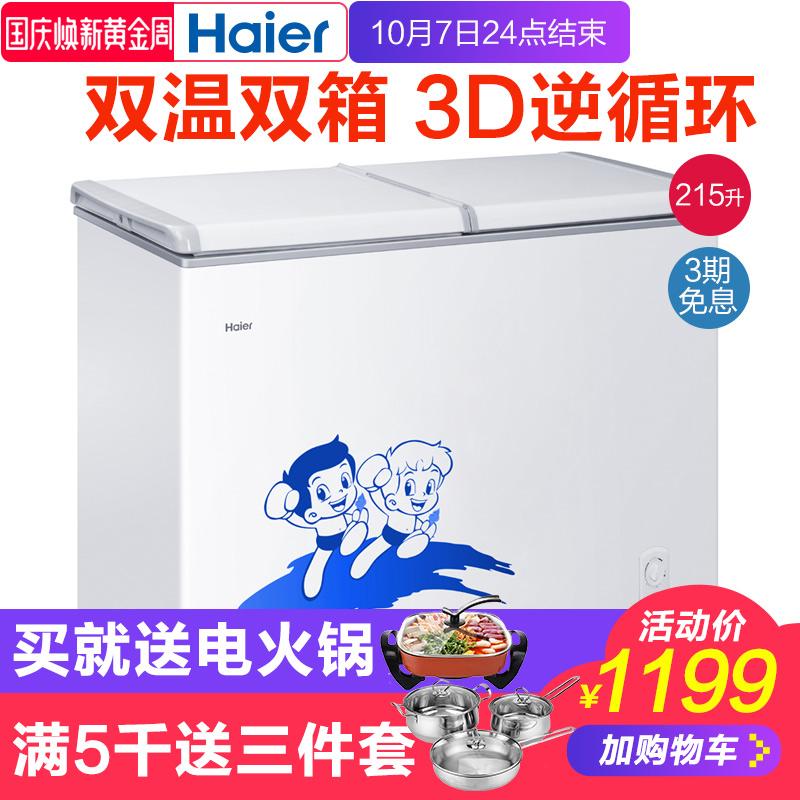 Haier-海尔 FCD-215SEA -215升大容量冷柜-冷藏冷冻双温