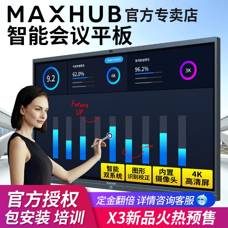 智能会议平板触摸互动白板交互式电子白板教学一体机75寸多媒体会议大平板投影仪 黑板