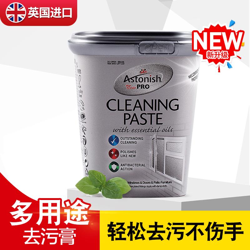 Astonish进口多用途去污膏不锈钢多功能清洗剂厨房锅底除锈清洁剂