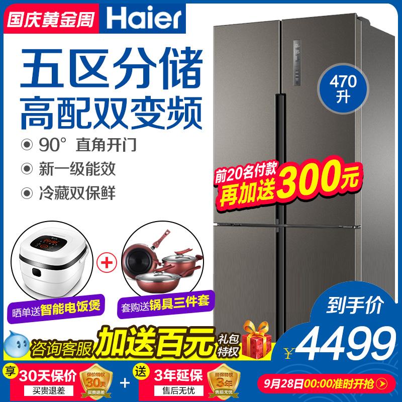 海尔十字对开门双门四开门风冷无霜变频冰箱家用多门BCD-470WDPG