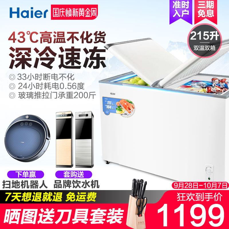 Haier海尔冰柜家用商用215L大容量冷藏冷冻双温箱卧式FCD-215SEA