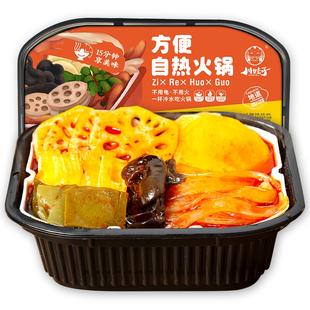 娃子懒人自热牛肉小火锅素菜即食麻辣烫