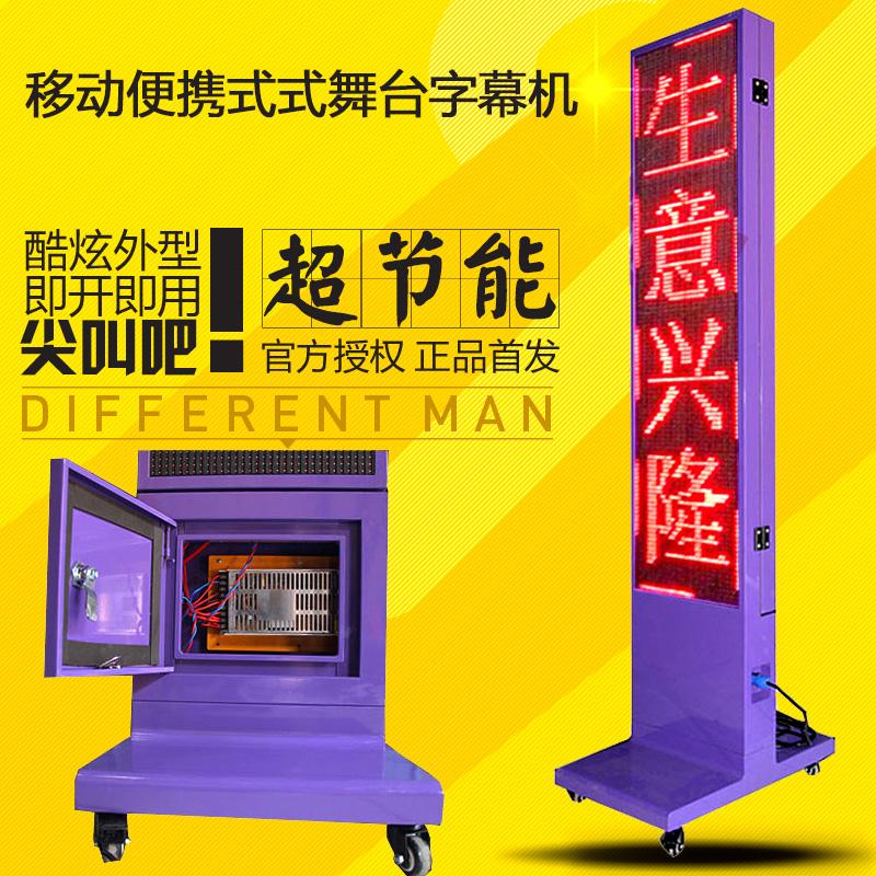 LED显示屏字幕机移动立式唱戏机双面滚动台词广告招牌戏曲显示屏