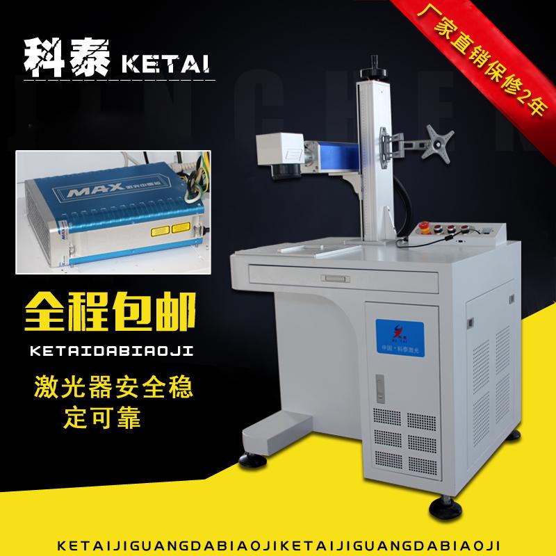 科泰20w台式光纤激光打标机30w金属飞行3w紫外流水线打码机雕刻机