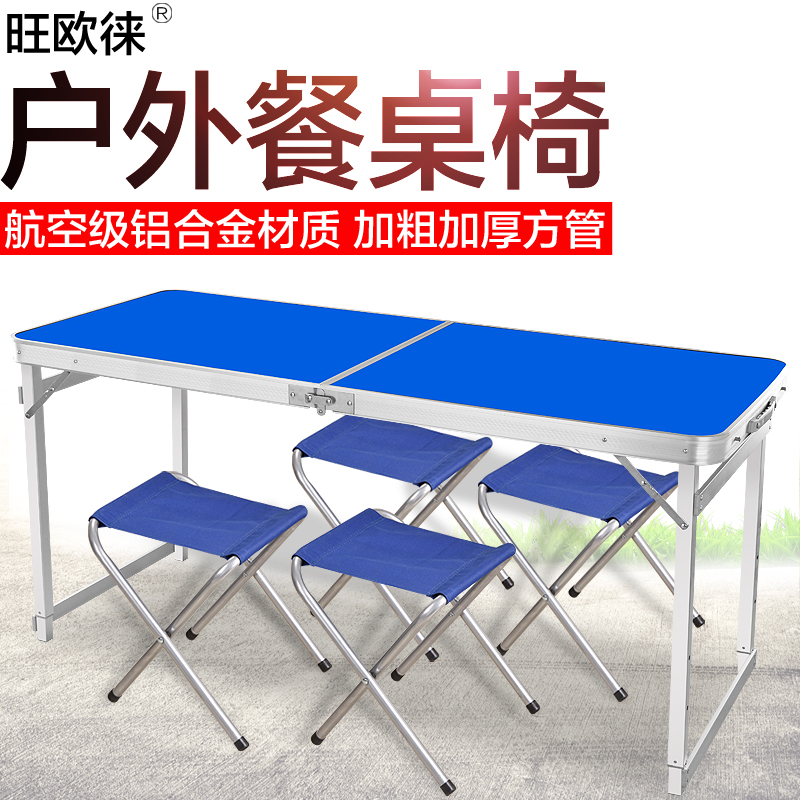 Wangou 徕 1.5 meters folding table stall outdoor portable picnic table night market table push table exhibition table