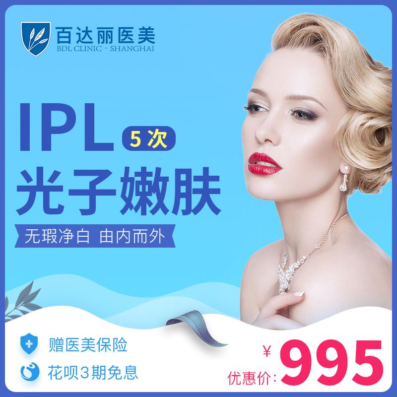 百达丽医疗美容整形 IPL光子嫩肤5次 美白淡斑补水嫩肤非美白针