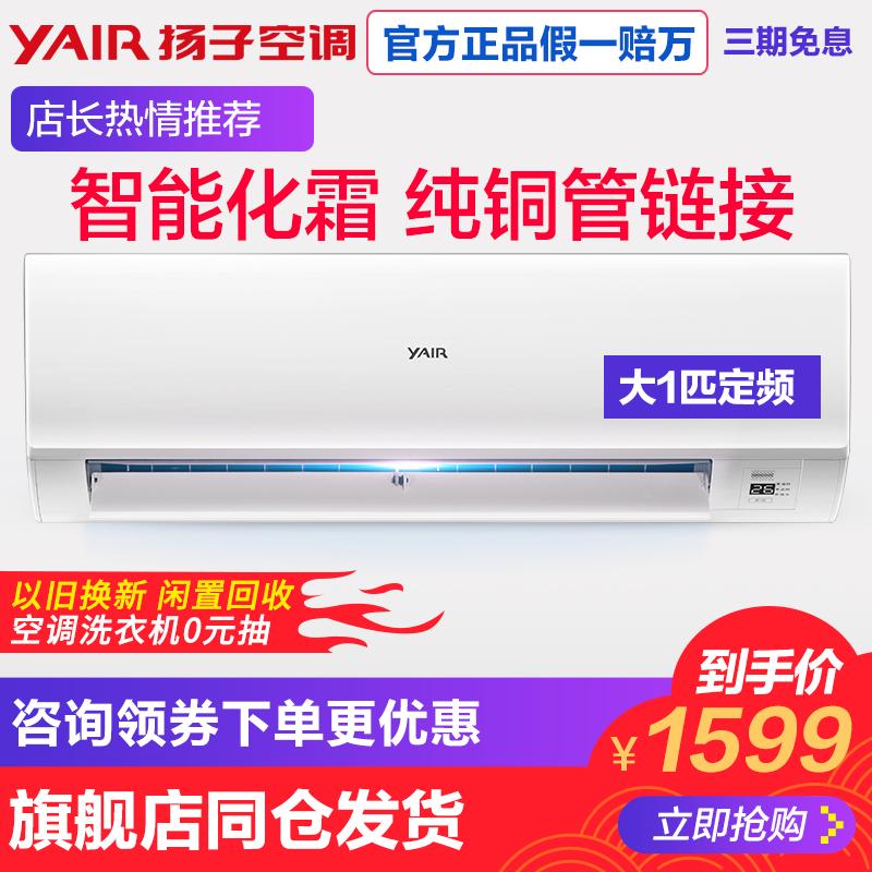 扬子Yair KFRd-26GW-080-E3 大1匹冷暖定速静音空调挂机壁挂式
