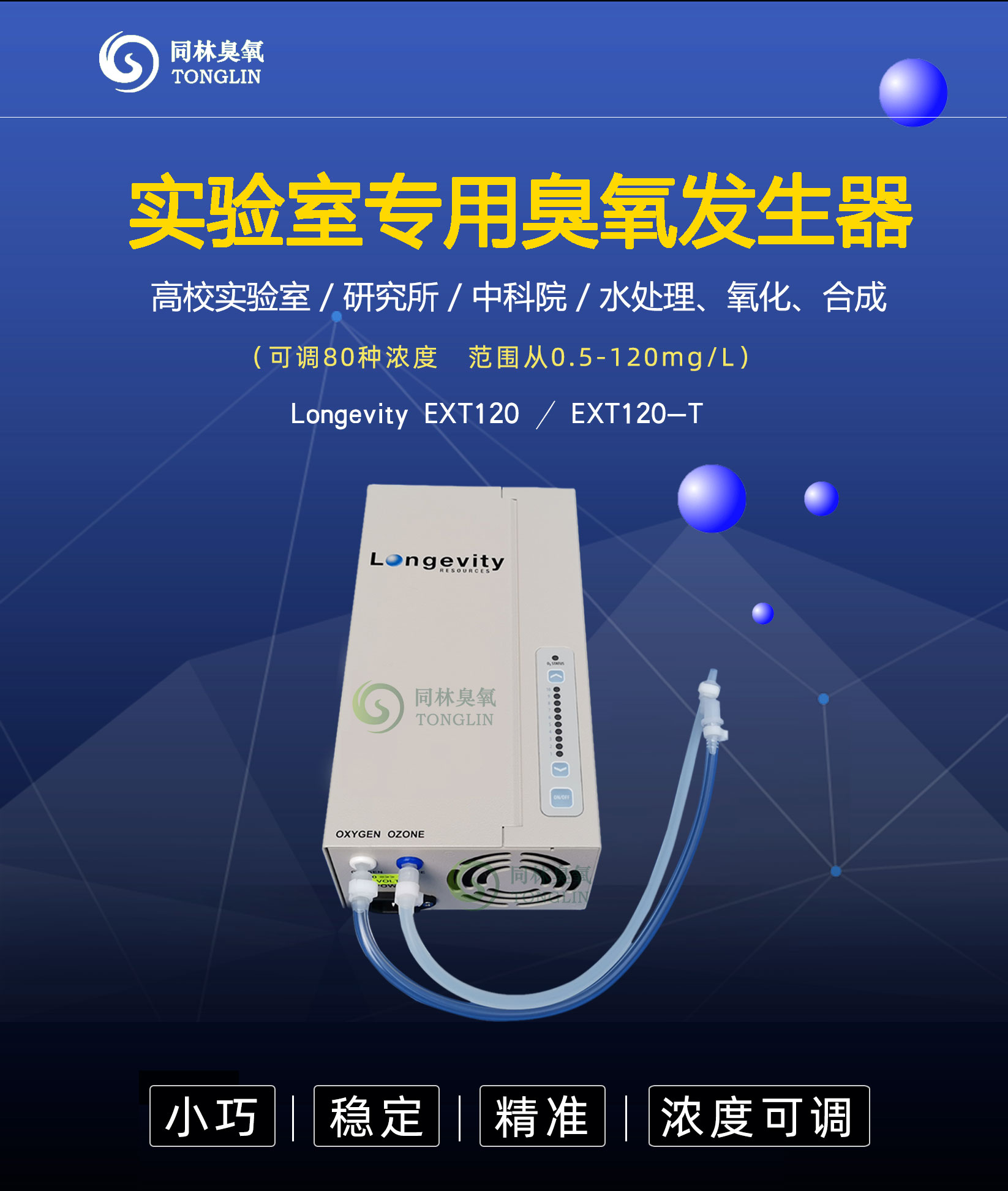 加拿大Longevity EXT120高精度9992019银河国际(10档浓度可调)