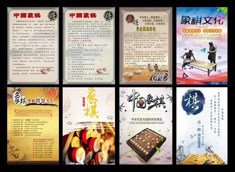 象棋宣传海报贴画象棋馆棋牌班棋艺室培训班墙壁装饰挂画文化
