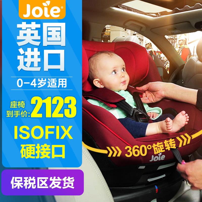 英国进口 欧版巧儿宜joie 360°旋转汽车儿童安全座椅0-4岁isofix
