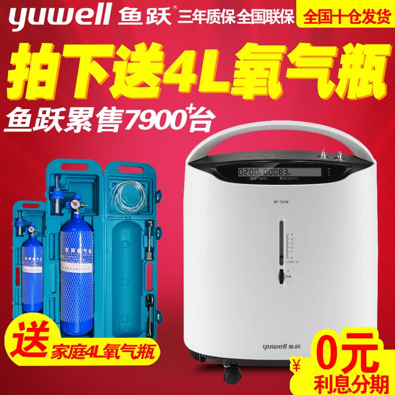 鱼跃制氧机家用吸氧机老人医用级5L升吸氧器孕妇氧气瓶家庭式小型