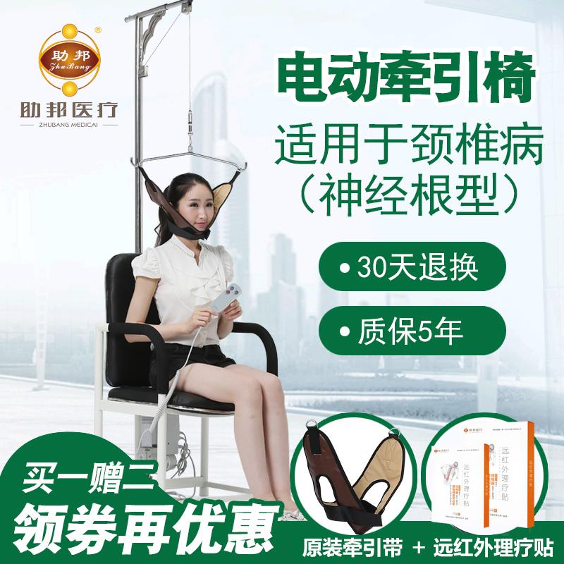 助邦颈椎牵引器家用医用颈椎牵引椅拉伸成人电动颈椎病吊脖子理疗