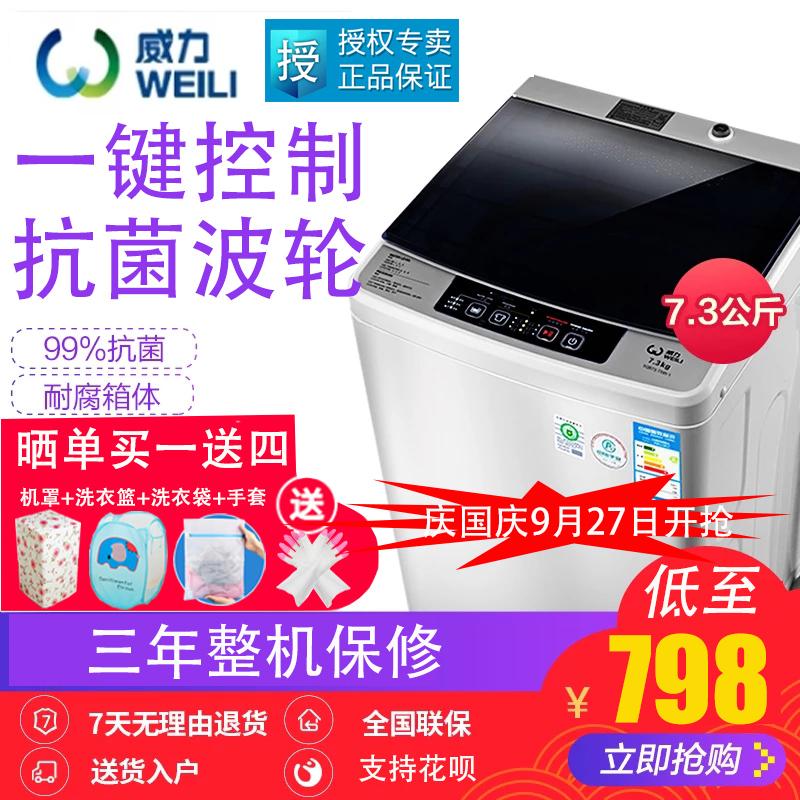 WEILI-威力大7公斤7.3KG家用波轮迷你洗衣机全自动XQB73-7395-1