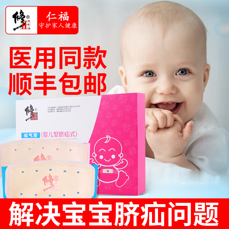 修正脐疝带 婴儿新生儿童宝宝小儿脐疝袋凸肚脐贴医用透气疝气带
