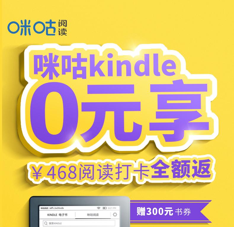 0元购kindle活动 中国移动咪咕阅读图片 第1张