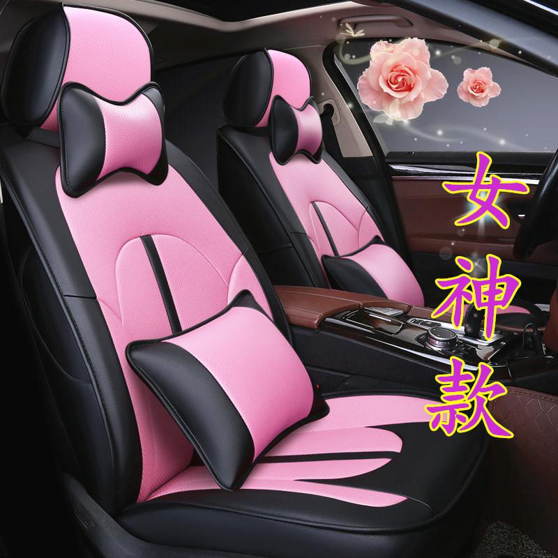 定做女款粉色真皮革汽车全包座套专车专用座椅套四季通用全包坐垫