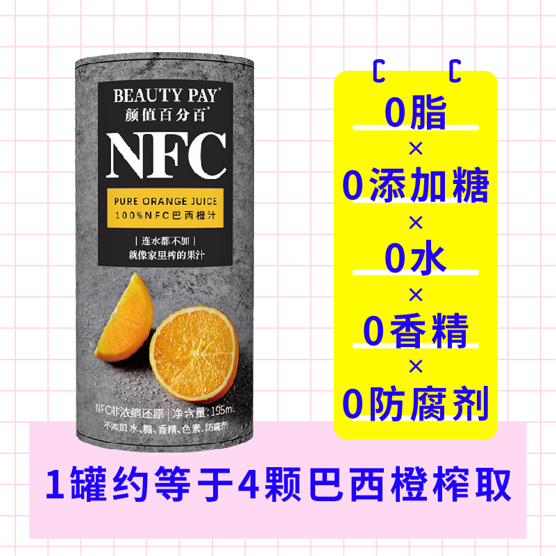 颜值百分百NFC无添加纯果汁图片_4