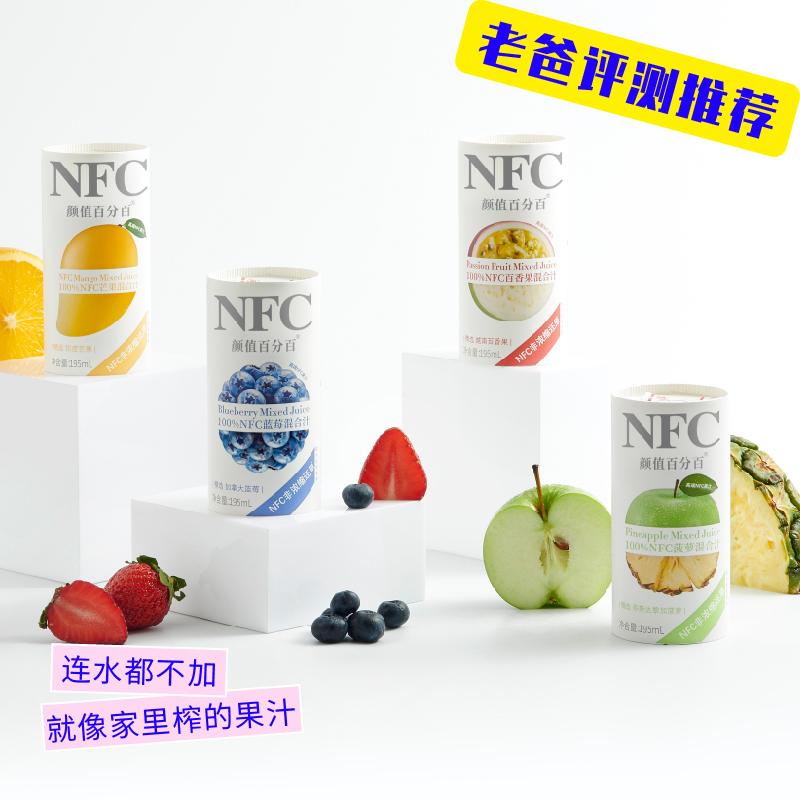颜值百分百NFC无添加纯果汁图片_2