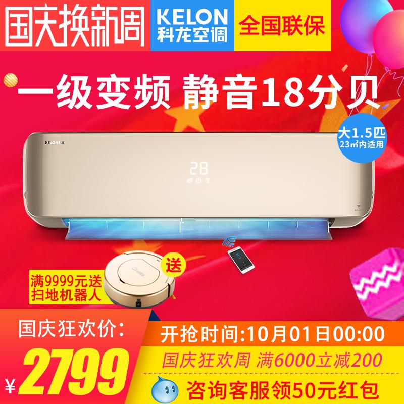 科龙空调1.5匹p一级变频家用卧室节能壁挂式挂机非格力官方旗舰店