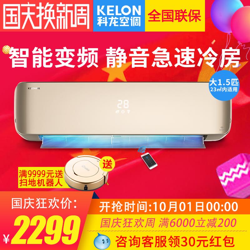 大1.5匹科龙变频挂机卧室冷暖省电节能壁挂式1.5p空调官方旗舰店