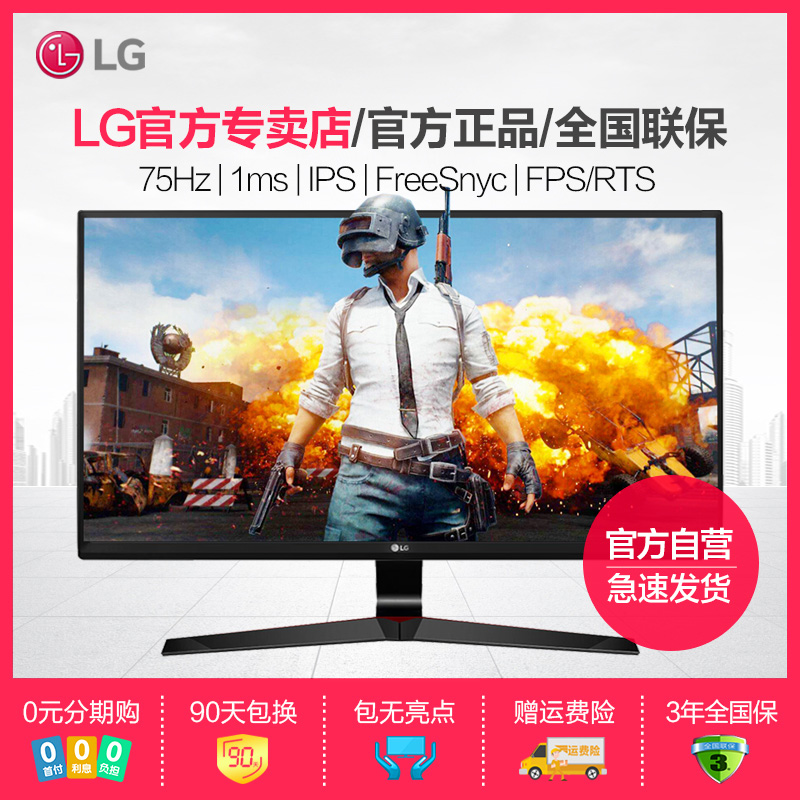 LG 27MP59G-P 27英寸75Hz+1ms电竞显示器吃鸡IPS液晶电脑屏幕PS4高清hdmi超24便携台式显示屏22
