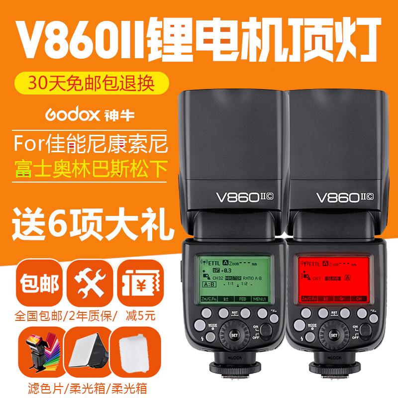 神牛V860II二代机顶闪光灯佳能尼康索尼sony单反相机ttl配件a7m2高速TTL佳能机顶外置闪光灯摄影室外c-n-s-f-