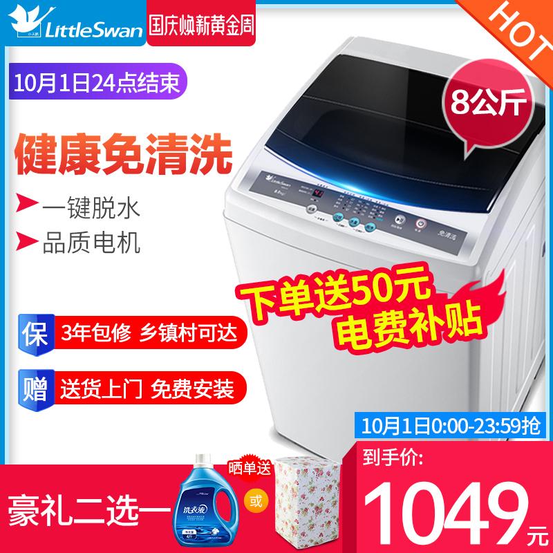 小天鹅8公斤洗衣机全自动家用大容量波轮洗衣机旗舰店TB80V20