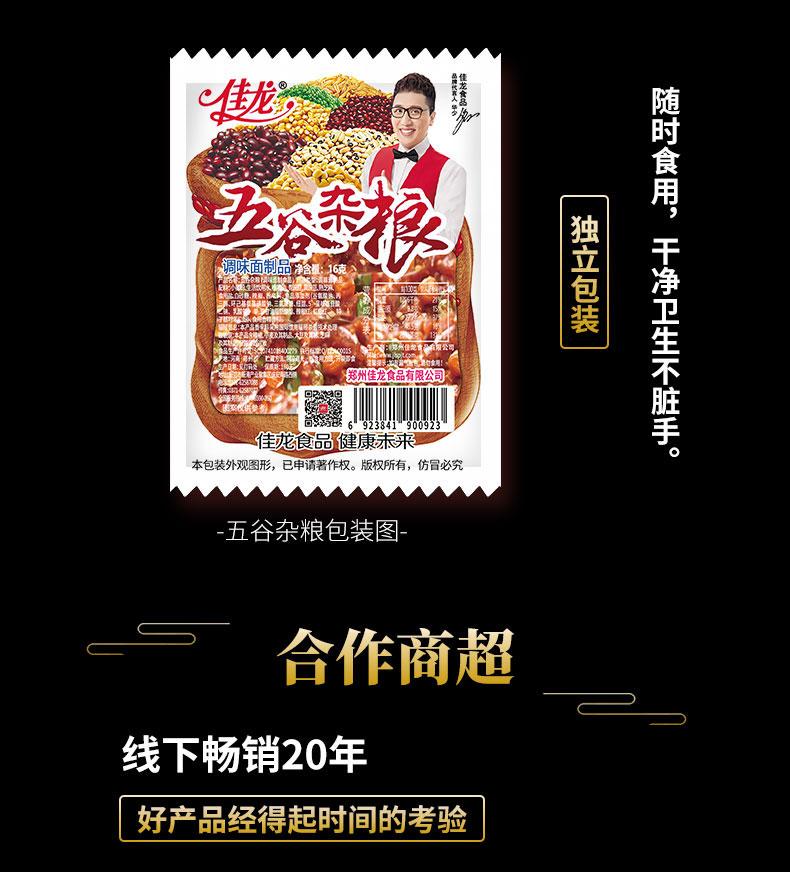 佳龙五谷杂粮辣条20包