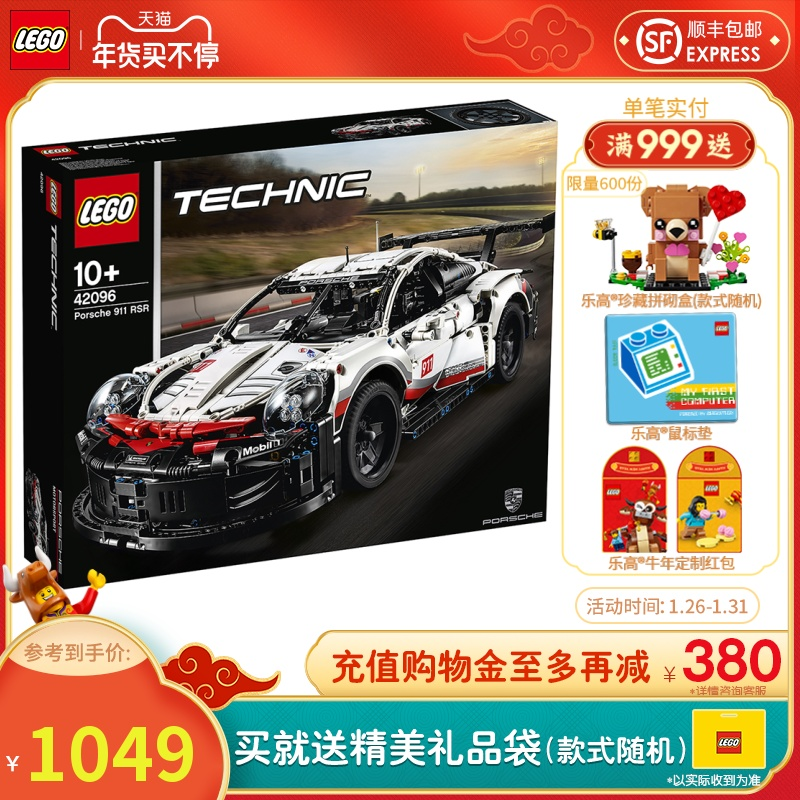 LEGO LEGO mechanical group 42096 Porsche 911 RSR racing TECHNIC building blocks male toys collection