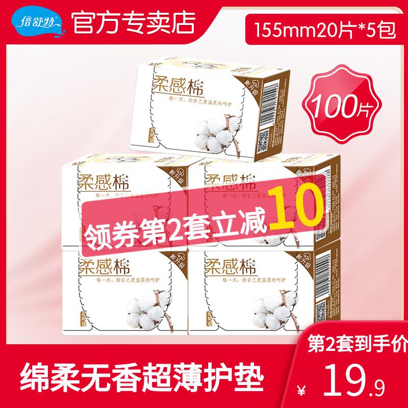 倍舒特 卫生护垫棉柔无香柔感棉超薄组合装 155mm20片*5盒进口棉