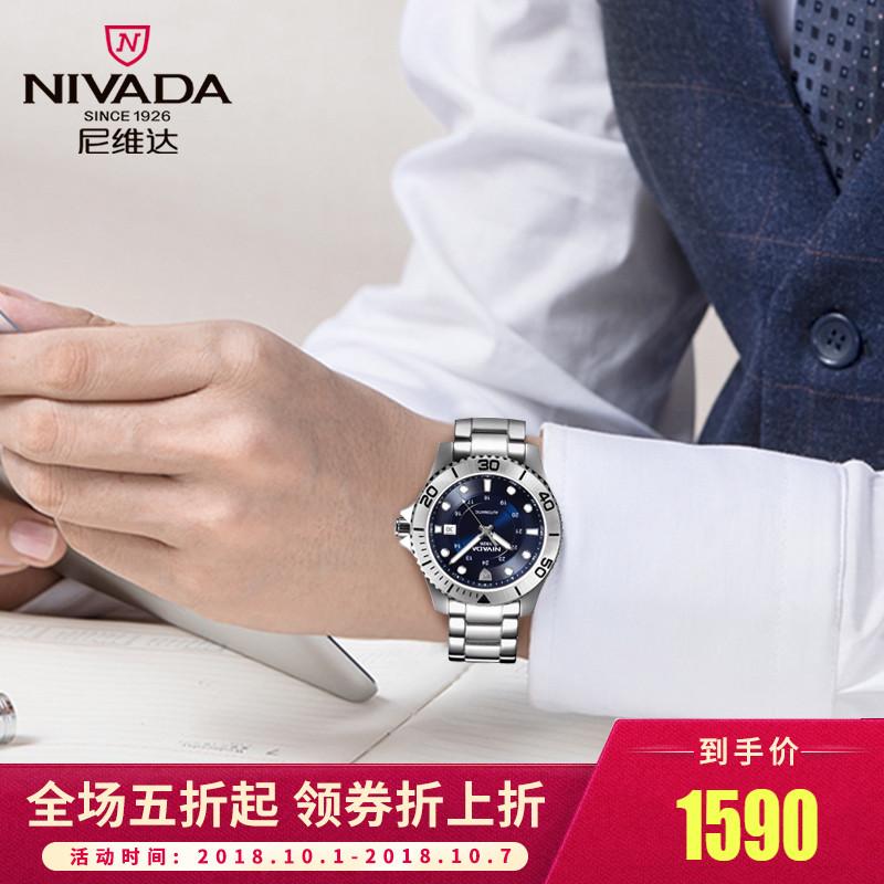 尼维达Nivada瑞士男士表机械表全自动钢带水鬼潮流防水夜光手表