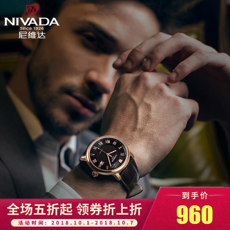 尼维达Nivada瑞士手表男自动机械表时尚真皮带镂空防水时尚大气