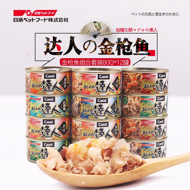 日清进口达人猫罐头猫零食 深海鱼肉蟹肉棒成猫幼猫通用12罐