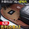 2017款吉利远景X3全包围汽车脚垫远景x3专用汽车翻边脚踏垫子改装
