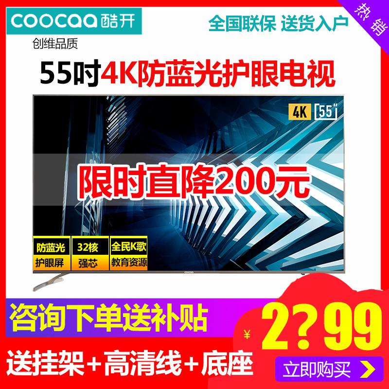coocaa-酷开 55K5S创维55吋4K智能网络防蓝光护眼平板液晶电视M9
