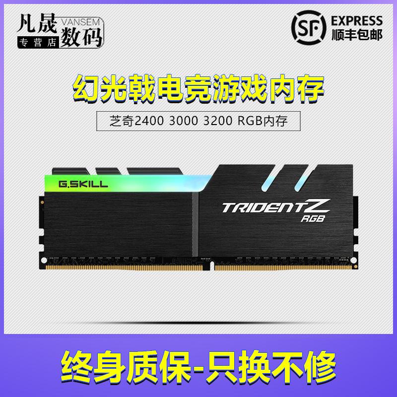 芝奇 DDR4 8G 2400 2666 3000 3200 台式机电脑幻光戟RGB内存单条