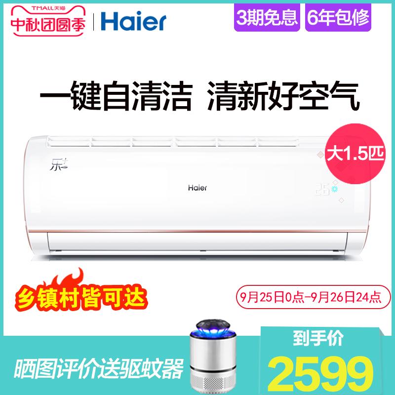 海尔大1.5匹自清洁壁挂式空调 Haier-海尔 KFR-36GW-16TMAAL13U1