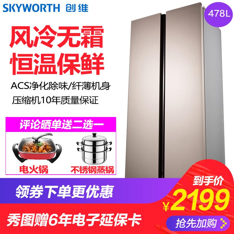 Skyworth-创维 W478LM 双开门风冷无霜保鲜家用省电冰箱对开二门