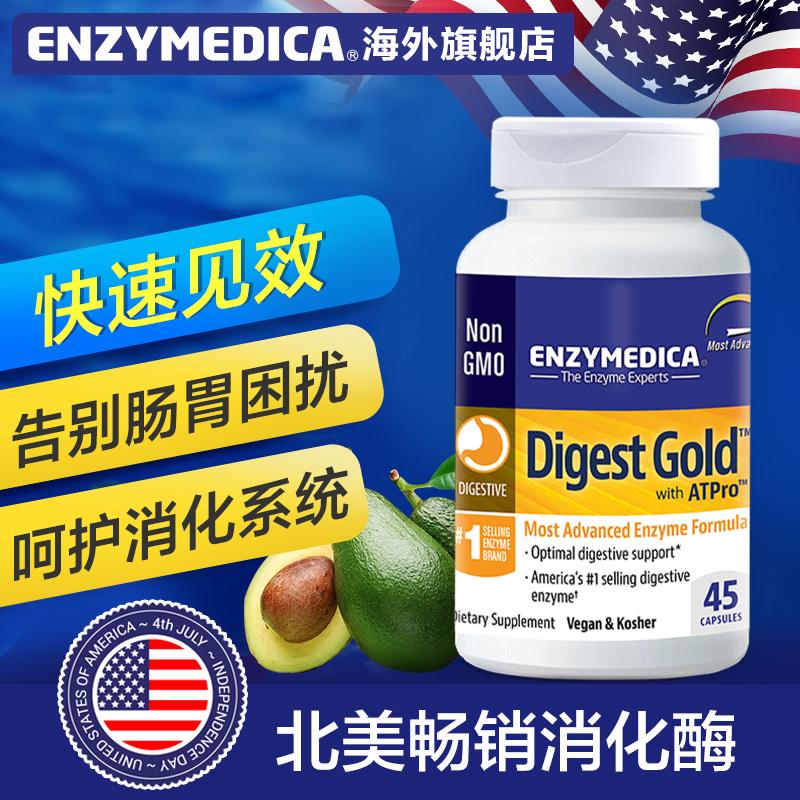 黄金消化酶帮助消化改善便秘腹泻调理肠胃益生菌美国进口养胃酵素
