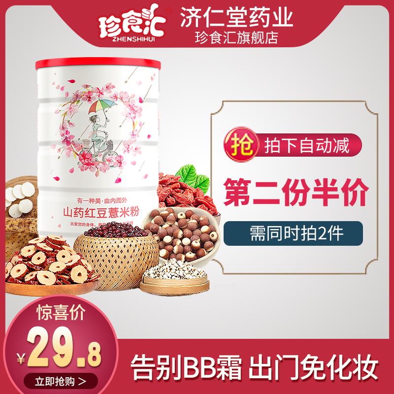 红豆薏米粉薏仁粉铁棍山药粉营养早餐食品粥饱腹代餐粉五谷杂粮粉