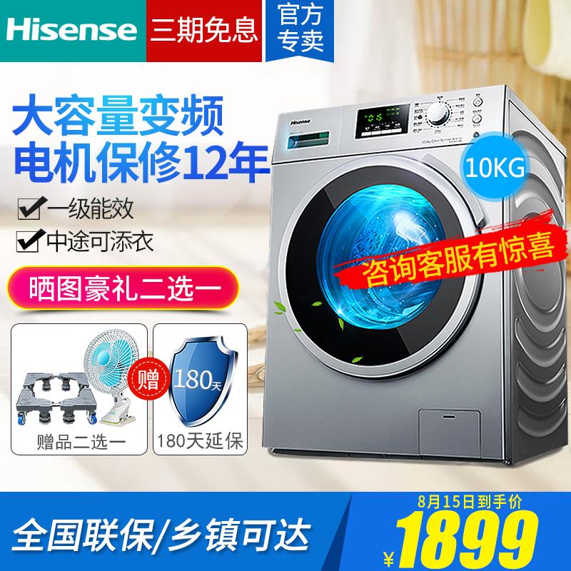 海信10公斤kg全自动变频静音滚筒家用大容量洗衣机XQG100-S1208F