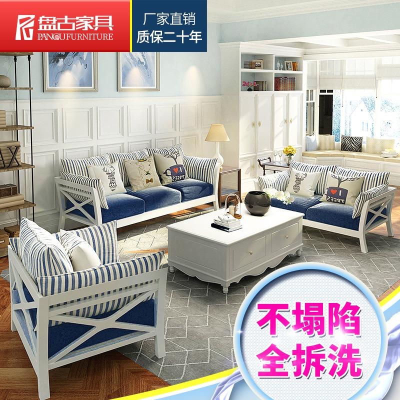 地中海田园风格布艺沙发组合 韩式小户型客厅 美式三人实木可拆洗