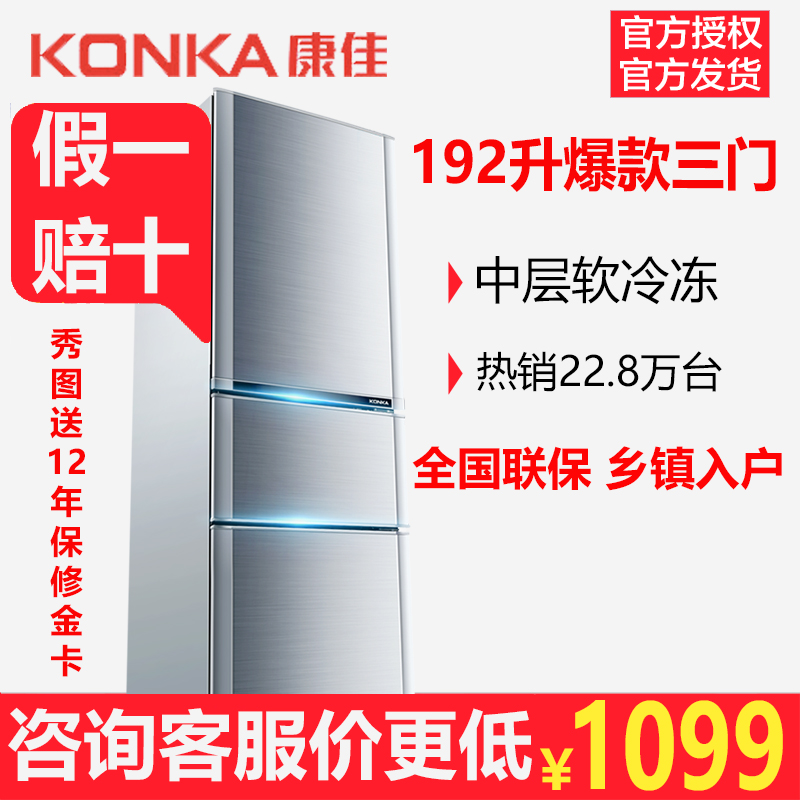 KONKA-康佳 BCD-192MT冰箱三门家用节能小型三开门电冰箱三门冰箱